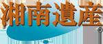 湘南遺産プロジェクト