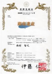湘南遺産・商標登録証in交通広告